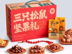 三只松鼠坚果礼盒,三只松鼠大礼包干果,郑州三只松鼠坚果总代理