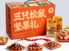 三只松鼠大礼包,三只松鼠坚果礼盒批发,三只松鼠团购批发定制郑州办事处